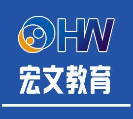 南京宏文教育咨询有限公司