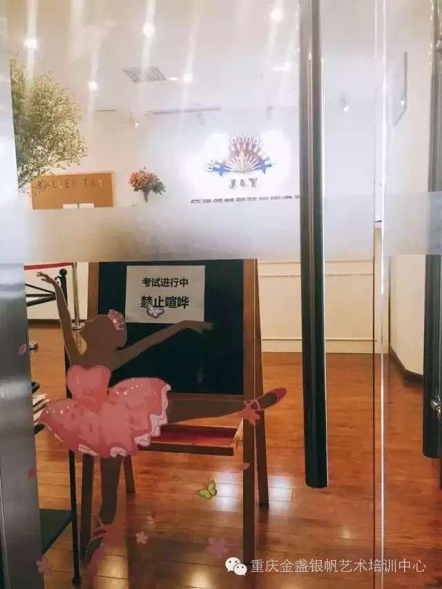 金盏银帆舞蹈艺术中心