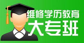 <计算机大中专学历班>济南鲁科(山科)电脑培训学校