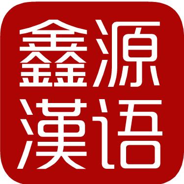 <长春对外汉语教师寒假培训正在招生>长春鑫源外语培训中心