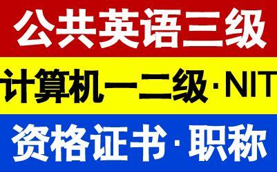 <2017年全国公共英语三级pets3签约保过班>上海文汇教育