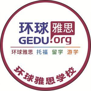 丹阳环球雅思新概念课程