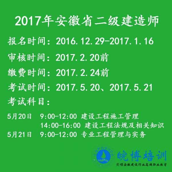2017安徽二建考试报名时间