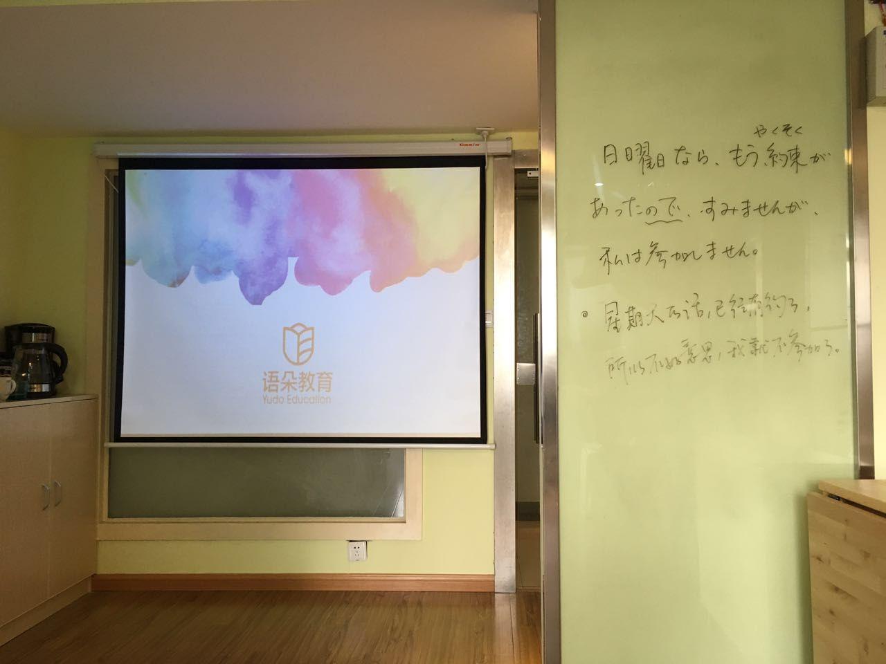 上海语朵教育