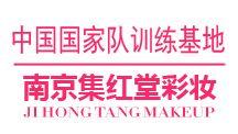 南京集红堂彩妆学校
