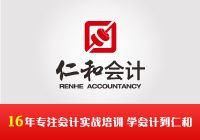 北京仁和CPA注册会计培训班