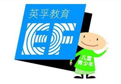 郑州英之辅语言培训中心(英孚教育)