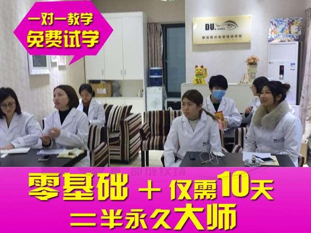 成都韩式半永久培训学校化妆学院