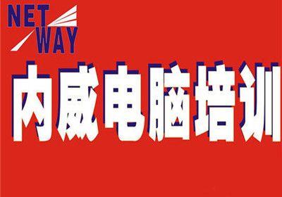 程序设计员JAVA中级  上海内威职业技能培训学校