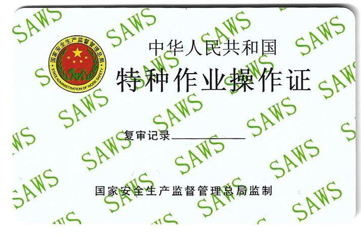 黔西南安龙县电工考试保过承诺班