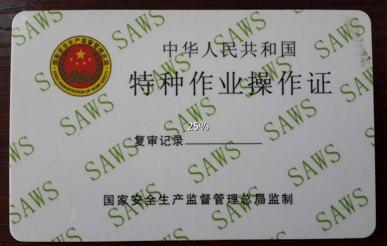 贵州安监局办法的低压电工证,高压电工证怎么考?