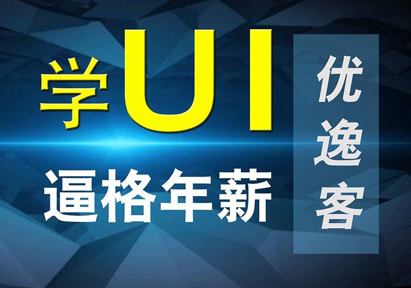ui設計零基礎班 - ui設計師培訓