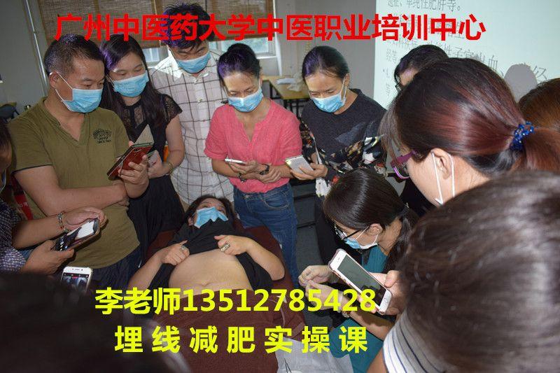 广中医职业培训中心培训班