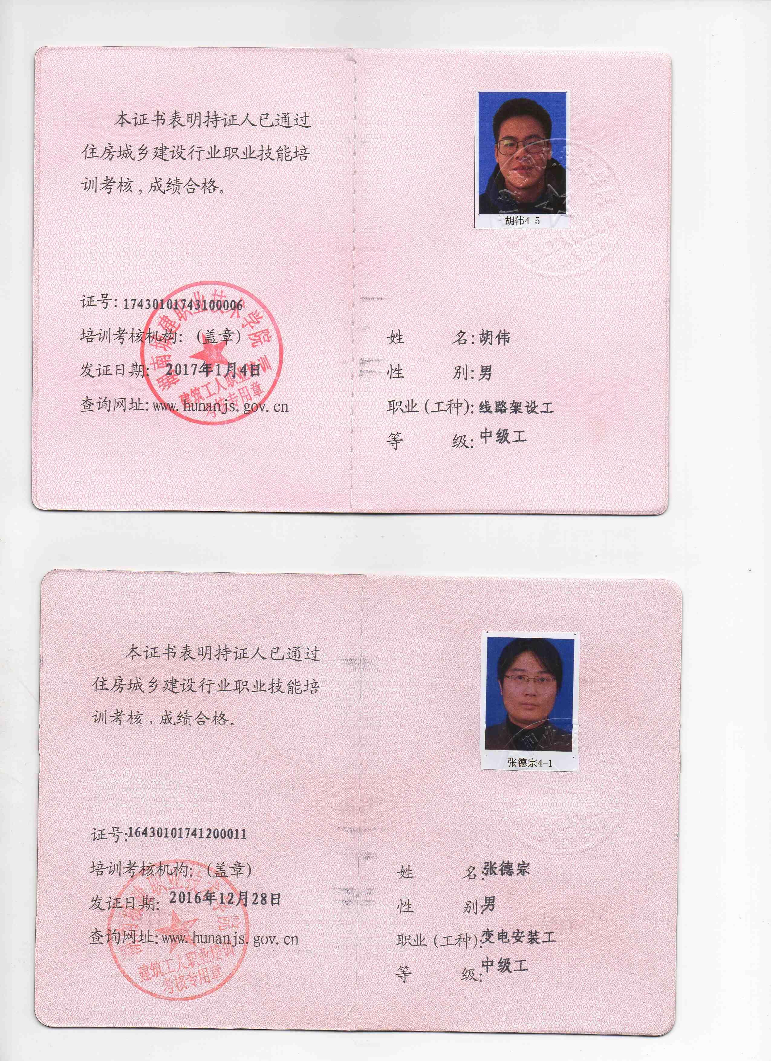 天津市维修电工高级职业资格证书考试