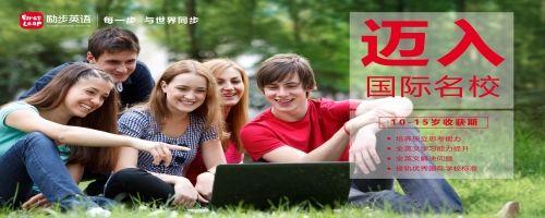 励步英语石家庄培训排名