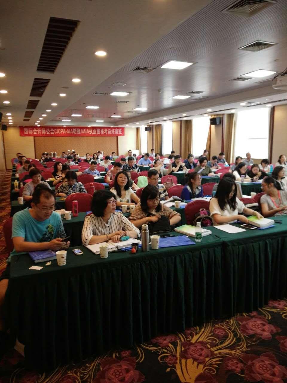 国际会计师aia考试报名cpa转AAIA课程介绍