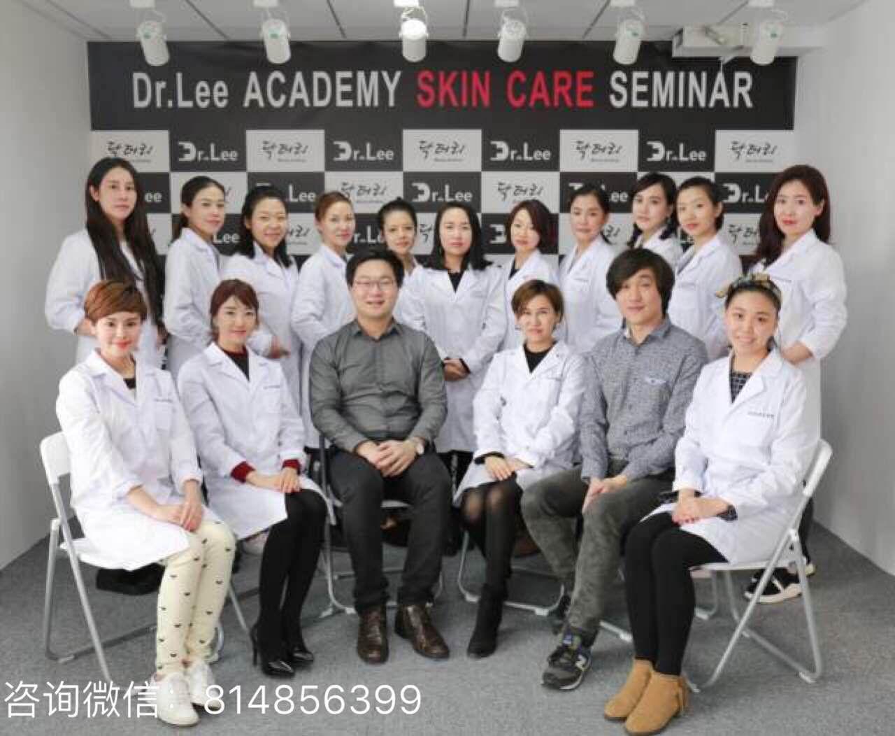 韩国DR.LEE皮肤管理培训