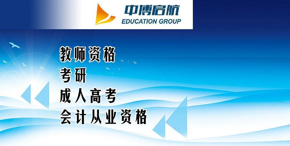 潍坊中博教师资格考证培训学校
