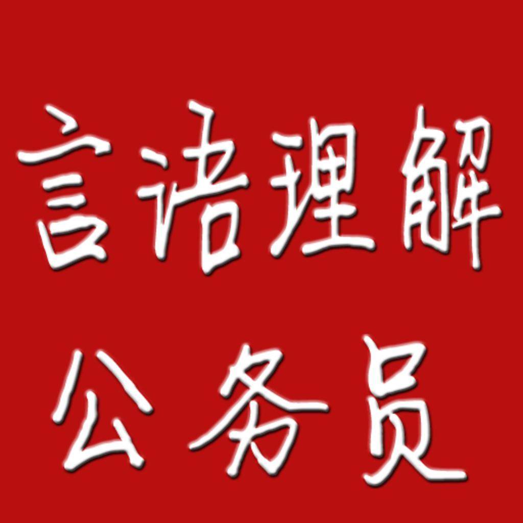 国家公务员笔试班 - 扬州培训新闻