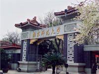 南京师范大学学历教育培训中心 大学