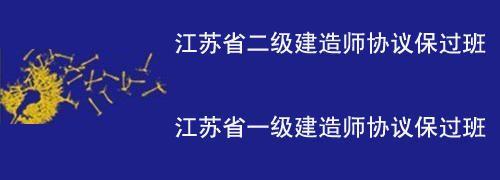 南京万厦建设考证职业培训中心