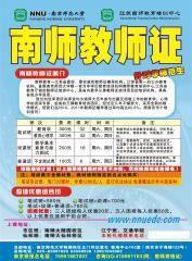南京师范大学学历教育培训中心 证书