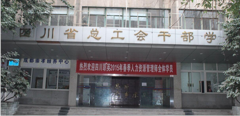 四川职英教育MBA