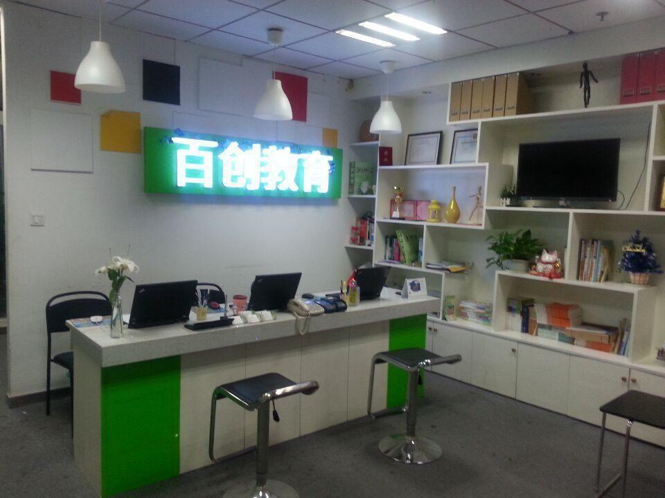 南京百创教育培训中心