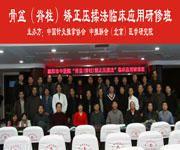 北京中医针灸正骨培训中心 脊柱矫正