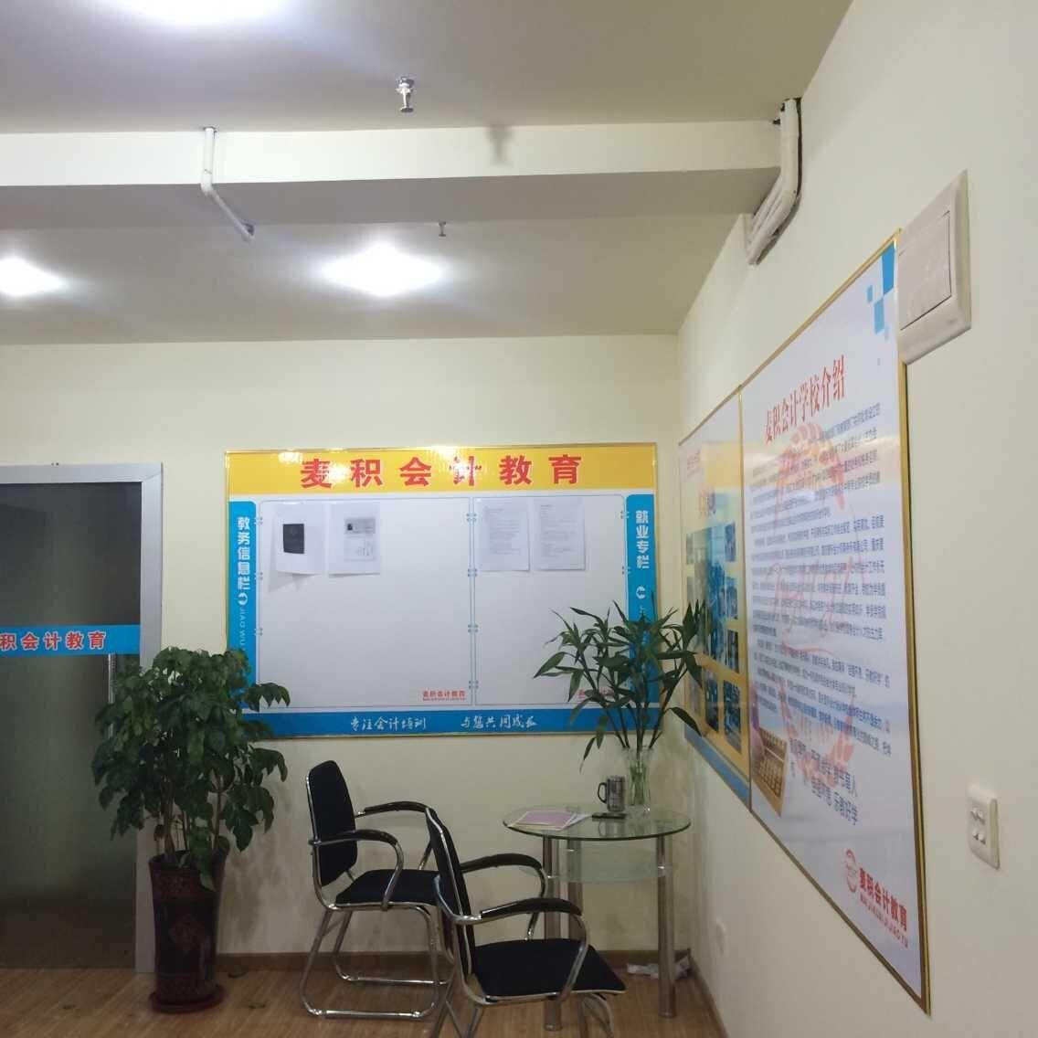 重庆麦积会计培训学校宣传栏