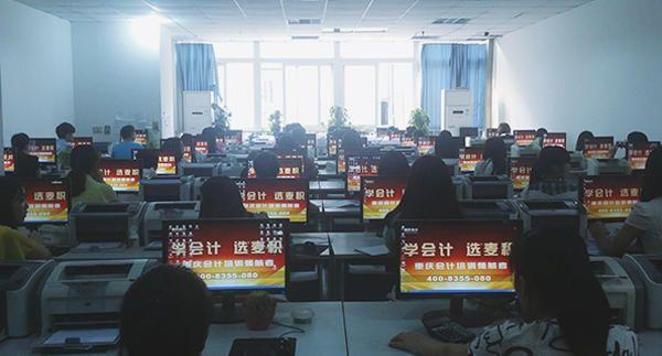 重庆麦积会计培训学校实训