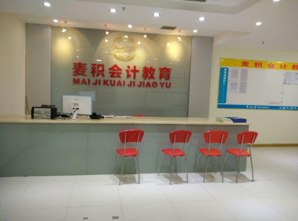 重庆麦积会计培训学校前台