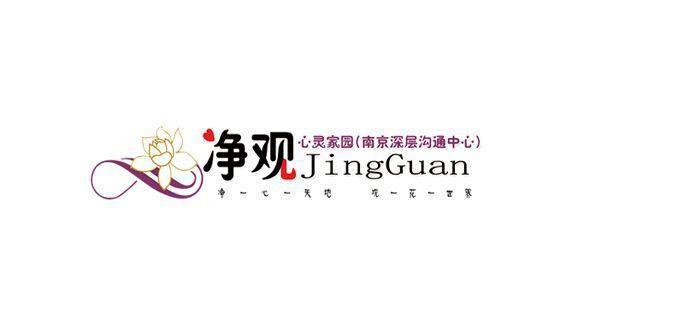 南京净观企业管理有限公司