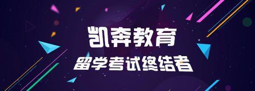 南京凯奔留学培训学校