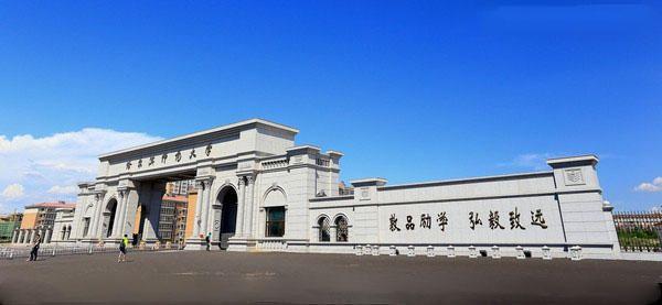 哈尔滨商业大学成人高考招生简章
