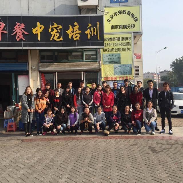 南京贝娜宠物美容学校