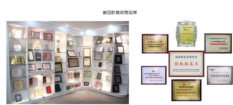 北京首冠教育 荣誉墙