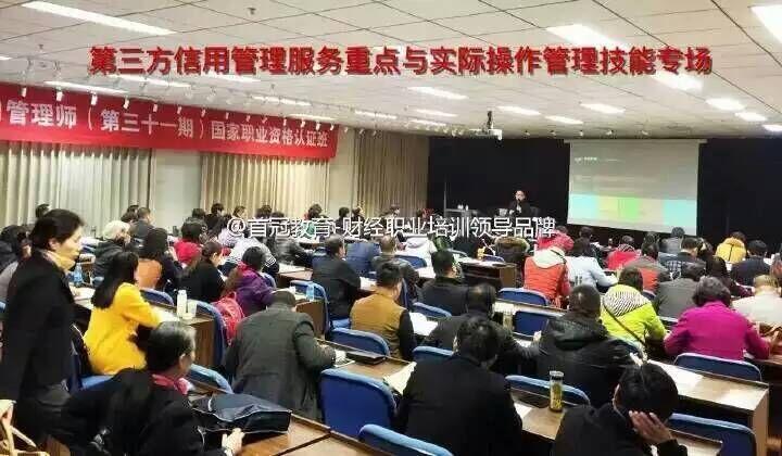 北京首冠教育 管理课程