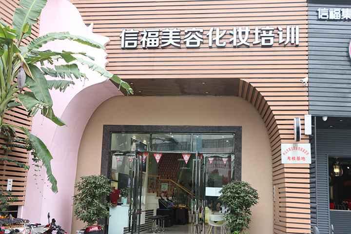 信福美容化妆培训 国际美容师全能班.
