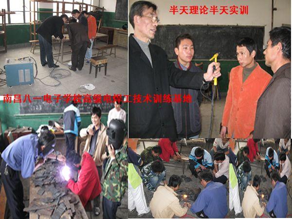 南昌八一技术学校 第一期南昌高级电焊工技能训练.