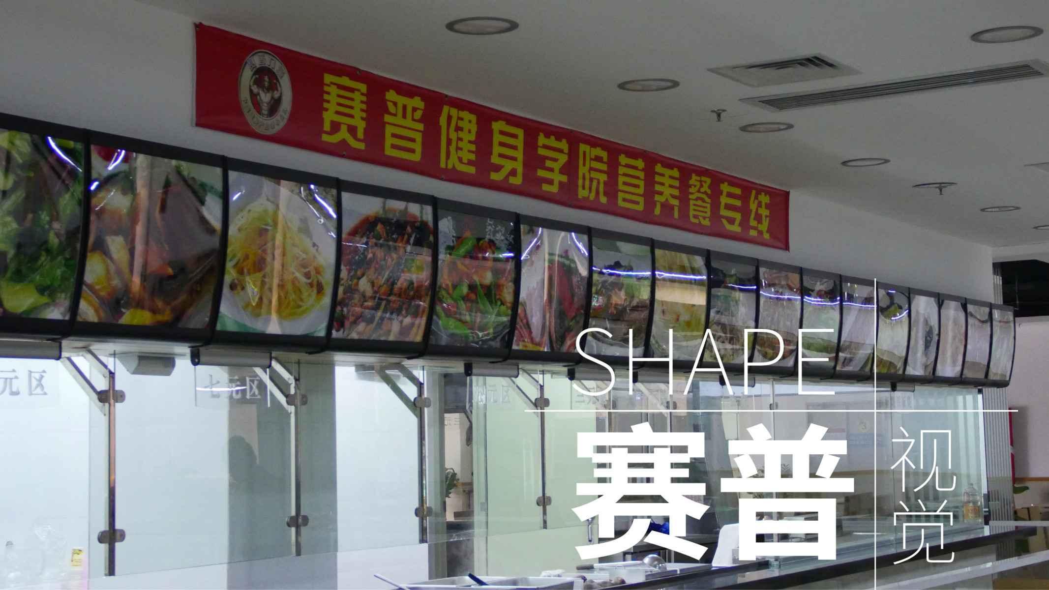 北京赛普健身培训学院