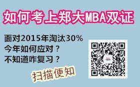 郑州hasuccess 郑州大学MBA学费