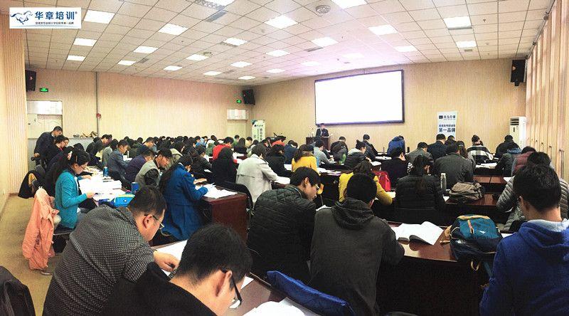 青岛华章MBA 课堂