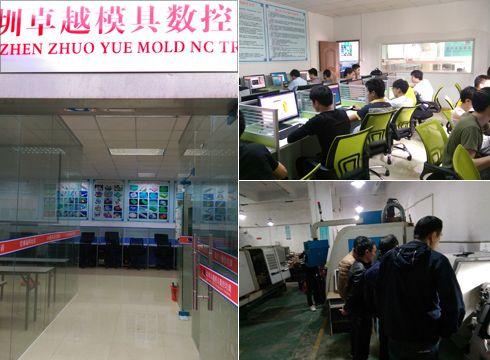 深圳卓越CNC电脑锣数控编程培训