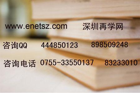 深圳龙华成人高考