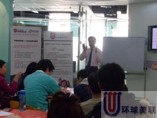 北京美联英语课堂教学