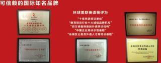 北京美联英语学校荣誉