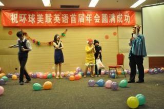 北京美联英语美联年会