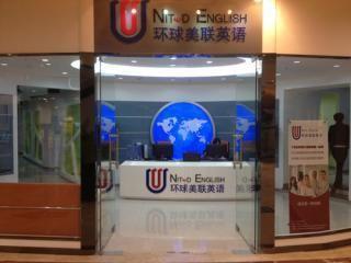 北京美联英语学校前台
