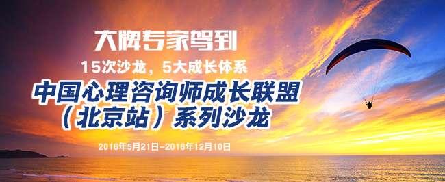 北京华夏思源心理学教育培训